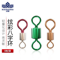 Han Ding colorful character Ring 8 word ring connector strong pull sub mother ring bulk fishing fast swivel small accessories