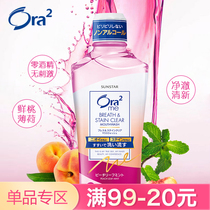 Japan imported ora2 Hao Le tooth fresh peach mint mouthwash foam gentle to the breath does not stimulate the breath