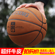 Genuine outdoor cement wear-resistant leather leather soft leather 7 adult students anti-hair basketball 5 children