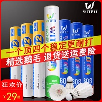Genuine badminton Cork anti-king 6 12 installed goose indoor and outdoor training is not easy to play Rotten badminton
