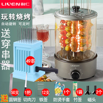 Li Ren J120 electric barbecue grill machine home automatic rotating indoor small barbecue Cup timing temperature control new