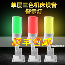 Machine safety indicator lights LED light beacon can be folded single three-color light with a buzzer 24v 5i-i3