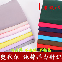 Odell Cotton knitted T-Shirt fabric spring and summer cotton rack leica cloth tight panties high bounce