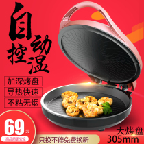 Electric baking pan Home automatic power down to increase the double-sided heating suspension pancake pancake pan electric cake file genuine