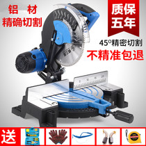 Angle cutting machine woodworking angle saw high precision small household multi-function 45-degree aluminum oblique cutting saw