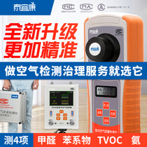 Taiyikang air formaldehyde detector professional formaldehyde measuring instrument 4-in-one air benzene TVOC detector