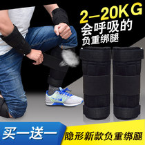 Male weight-bearing running sandbag leggings lead block leg students Feet Sports sand with training equipment fitness bracelet tied hand