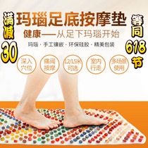 Dole Agate pebbles acupressure foot massage pad Super pain big toe plate foot pad blanket massage pad