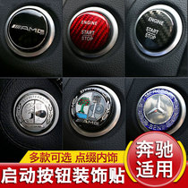 Dedicated to Mercedes-Benz interior modified ignition switch cover keyless start AMG button decorative stickers