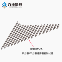 Percentage table needle extension rod head extension rod thousand-point table head height gauge needle probe extension rod