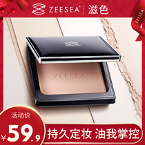 ZEESEA Zi color powder powder powder powder powder oil control long-lasting concealer thin waterproof high-light female repair good night powder