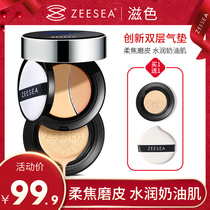ZEESEA double cushion foundation nude makeup concealer moisturizing long-lasting brighten even color water light bb cream