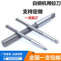 vaidu white steel reamer cone shank with reamer high-speed steel winch non-calibration 14 16 18 20 22.