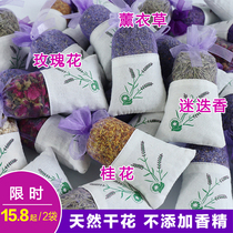 Osmanthus dried lavender floral sachet put clothes will be fragrant wardrobe lasting fragrance sachet car car bag