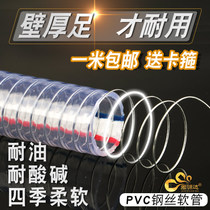 PVC wire tube transparent hose plastic 50 thick tubing high temperature 25mm vacuum tube 1 1 5 2 inch water pipe