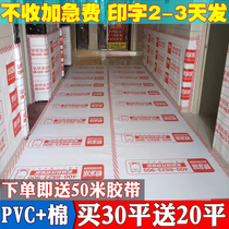 Decoration floor Protection Film home decoration floor tile tile disposable protective pad indoor finished film mats