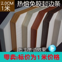 Edging wood board self-adhesive pressure edge wrapping decorative line edge line material home decorative edge banding