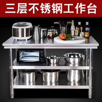 Three-tier stainless steel operating table hotel commercial hit the Dutch table Home table kitchen cutting table packaging countertops