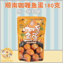 Shunnan curry fish eggs 180g Hong Kong-style sauce ingredients Q bullet gold fishballs open bag ready-to-eat convenience store.