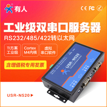 Dual serial server RS232 485 422 to Ethernet module industrial communication network manned serial port network port N520
