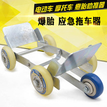 Electric car flat tire booster motorcycle tricycle tire burst emergency booster trailer thick steel