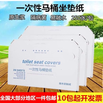 Disposable toilet seat paper can be flushed melt water Hotel special toilet paper cushion paper home