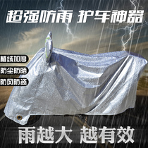 Motorcycle car cover electric car battery sunshade rain cover car cover cloth to protect the sun thickening dust cover four seasons universal