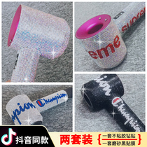 Dyson hair dryer stickers drill film Dyson hair dryer protective film Tide brand laser limited edition personality high-end dyson hair dryer body stickers diamond crystal full film protective cover