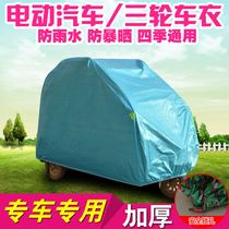 Thickened fully enclosed tricycle electric motorcycle four-wheeled elderly scooter clothing car cover rain sunscreen sunscreen