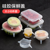 Magic Shang creative refrigerator vegetable fruit silicone preservation lid six-piece set home transparent round cup bowl lid