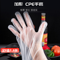 Thickening disposable gloves plastic household thickening stripping lobster gloves waterproof food and beverage gloves CPE transparent