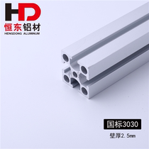 Industrial aluminum profile 3030 GB aluminum profile 2 5 thick aluminum alloy square tube 3030 round hole aluminum thickening