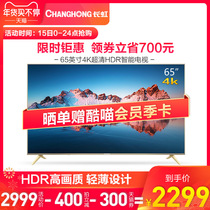 Changhong Changhong 65A4U 65-inch TV 4K intelligent network flat panel LCD LED color TV
