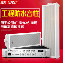 SAST first branch F1 constant pressure waterproof sound column set speaker campus shop Public Broadcasting room wall speaker