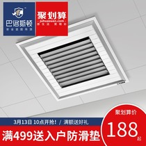 Balloston integrated ceiling electric fan kitchen bathroom thin pendulum leaf cold fan cool bully ice