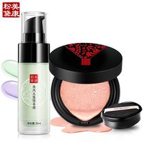 Beauty Kang Dai cream peach air cushion BB cream isolation foundation concealer lasting natural nude makeup combination