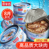 Fish home soaked canned tuna 185g*8 seafood meal replacement salad instant rice fish fitness tuna
