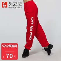 Dance love dance dress summer training trousers women wide leg aerobics body pants hip-hop hip-hop jazz shirt