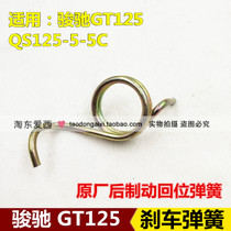 Light Ride Suzuki June Chi GT125 Rear Brake spring June Chi Qs125-5 Brake spring back position brake Spring