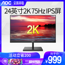 Philips 2K monitor 24-inch 245E1S desktop gaming gaming design IPS LCD computer display