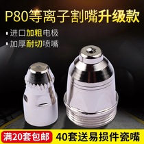 Panasonic P80 electrode nozzle cutting nozzle protective cover sleeve LGK80 100 120 cutting machine cutting gun plasma cutting nozzle