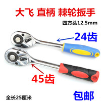 Sleeve fast ratchet wrench big fly automatic two-way hedgehog repair trigger tool auto repair set
