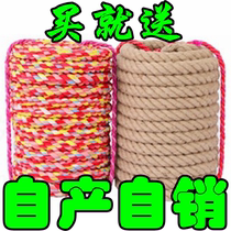 Tug Rope competition dedicated to bold adult children kindergarten Cotton Hemp Rope training tensile 30 m tug-of-war rope
