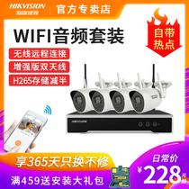 Hikvision 2 million wireless monitoring suite home outdoor night vision HD camera Commercial full set of equipment