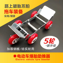 Flat tire booster electric car tire booster trailer flat tire booster three-wheeled electric motorcycle