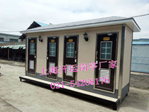 Shanghai mobile toilet environmental protection mobile toilet mobile booth factory toilet guard booth toilet