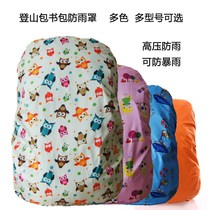 Schoolbag cover rain cover waterproof large rainproof backpack lightweight dust cover dust cover wear protection dust ultra-light