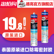 Degao imported kitchen waterproof mildew glass plastic filling toilet seam sealing glue strong silicone transparent porcelain white