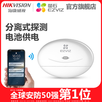 Hikvision fluorite T2 wireless door sensor door and window anti-theft device home window door
