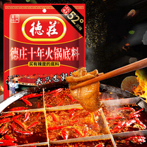 Chongqing specialty dezhuang ten years pot bottom material home 450 grams (150g*3)butter spicy hot pot seasoning